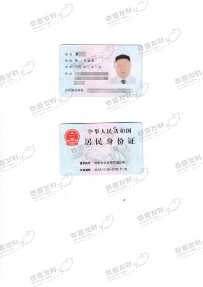 恭喜发财金融网怎么样 法人身份证