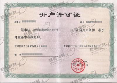 恭喜发财金融网怎么样 开户许可证